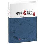 中国名记者(第十二卷)