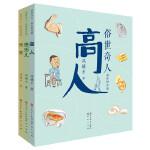 俗世奇人・彩绘拼音版(共3册,包含《传奇》《绝活儿》《高人》)