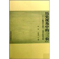 封面有磨痕-历史视角中的 三农 :王毓瑚先生诞辰一百周年纪念文集 李军,王秀清 著 9787109129405 中国农业