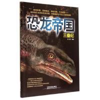 恐龙帝国(三叠纪)
