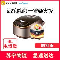 【苏宁易购】美的电饭煲4L迷你智能电饭锅5-6人 正品特价MB-WFS4017TM 小家电