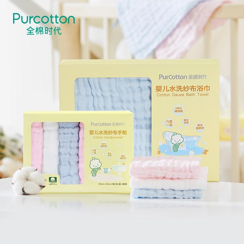 全棉时代  婴儿纱布浴巾纱布手帕组合装95*95
