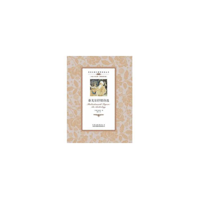 泰戈尔抒情诗选-第四级 [印度]泰戈尔,吴岩 9787500134626 书耀盛世图书专营店   010-53678077