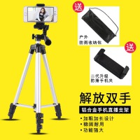 1.3米轻便携手机三脚架相机单反通用摄影拍照云台三角支架 夹