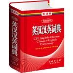 新课标商务国际英汉汉英词典(单色本)