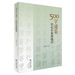 500字通篆――识记小篆的捷径
