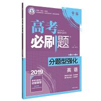 理想树2019新版高考必刷题分题型强化 英语 高考二轮复习用书 67高考自主复习