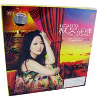 正版 热卖CD 魔音唱片 孙露 寂寞诱惑 DSD 1CD 爱情的秋天 猜心