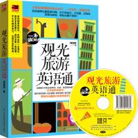 【学英语辅助工具书】 观光旅游英语通 江苏科学技术出版社