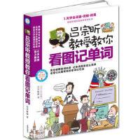 【学英语辅助工具书】 吕宗昕教授教你看图记单词