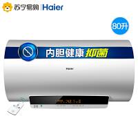 【苏宁易购】Haier/海尔EC8003-YT1 80升热水器电家用速热储水式即热洗澡恒温