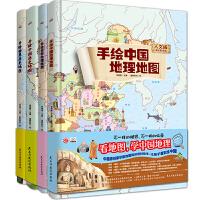 【现货】《手绘中国地理地图》《手绘世界地理地图》 《手绘中国历史地图》  《手绘世界历史地图》人文版(手绘本四册精装)