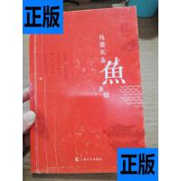 【二手旧书9成新】外婆买条鱼来烧 /杨忠明 上海文化出版社