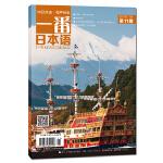 一番日本语(2017.11)(期刊)(全彩)有声有故事的中日双语杂志