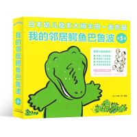 我的邻居鳄鱼巴鲁波(平)
