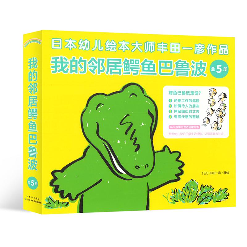"""我的邻居鳄鱼巴鲁波(平) """"爸爸妈妈为什么要上班?""""0-3岁幼儿生活经验绘本,帮助孩子建立安全感,缓解分离焦虑。(心喜阅童书出品)"""