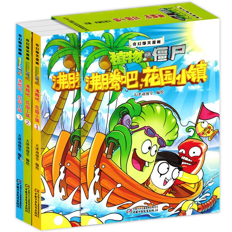 全3册植物大战僵尸2-沸腾吧,花园小镇 3-6周岁彩图畅销童书小学生搞笑漫画书籍儿童读物益智漫画书