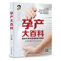 【二手旧书9成新】孕产大百科-马良坤著 中国轻工业出版社 9787518418428