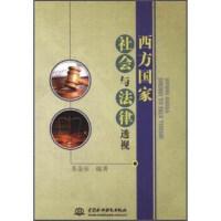 【二手书8成新】西方国家社会与法律透视 苏金乐 中国水利水电出版社