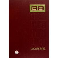 【二手书8成新】中国国家标准汇编(2009年制定(432 GB24183-24245 中国标准出版社 中国标准出版社