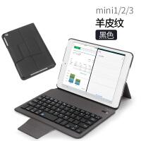 苹果ipad mini4保护套mini2超薄蓝牙键盘迷你3平板皮套休眠全包 mini1/2/3 【黑色】