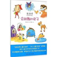 陈诗哥诗意童年读本1:会跳舞的房子
