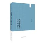 叙事形式与主体评价(修订本) 江守义 9787567634787