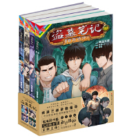 盗墓笔记漫画7-10套装(怒海潜沙篇)