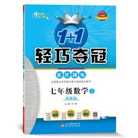 1+1轻巧夺冠 优化训练:七年级数学(上)・冀教版(2020秋)