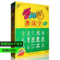 正版学问猫教汉字幼儿童宝宝识字认字动画教学早教光盘碟片DVD
