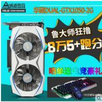 华硕DUAL-GTX1050-2G雪豹版独立显卡超GTX750TI GTX960 RX470 4G