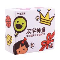 汉字神童 3-6岁儿童识字卡片全套 宝宝益智早教卡看图认知学习认