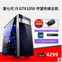 守望先锋 i5 7500/GTX1050四核独显台式电脑主机DIY游戏组装整机