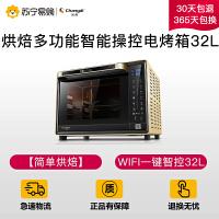【苏宁易购】长帝烤箱CRWF32PDT家用烘焙多功能智能操控电烤箱32L大容量