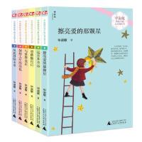 正版毕淑敏给孩子的心灵成长书全6册擦亮爱的那颗星+从此登陆未来+领悟人生的亮色+远方并不远+勇敢做自己儿童文学课外阅读