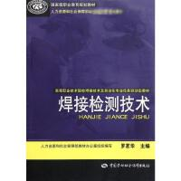 焊接检测技术 中国劳动社会保障出版社