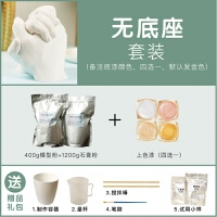 情侣手膜型石膏3d立体手模diy克隆粉模型粉网红印泥制作礼物