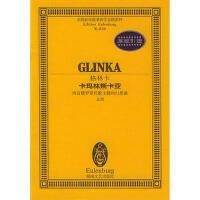 格林卡卡玛林斯卡亚两首俄罗斯民歌主题的幻想曲总谱 孙佳 责任编辑 9787540427399