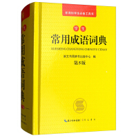 学生常用成语词典 新课标学生工具书 第5版 收录现行语文教材以及学生课外阅读和使用的常用成语 释义简明准确 提高成语运用