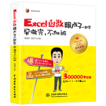 Excel函数跟卢子一起学 早做完,不加班(全彩视频讲解版)
