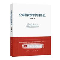 【人民出版社】全球治理的中国角色