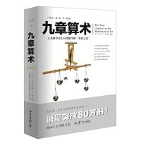 【重庆出版社仓库直发】九章算术