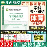 江西高校:江西省中小学教师招聘考试大纲(适用于招聘高中教师)