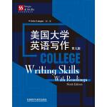 美国大学英语写作(第九版)STEPS AND SKILLS英语技能提高丛书