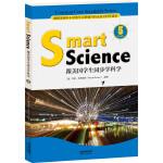 Smart Science:跟美国学生同步学科学(彩色英文版 Grade 5)
