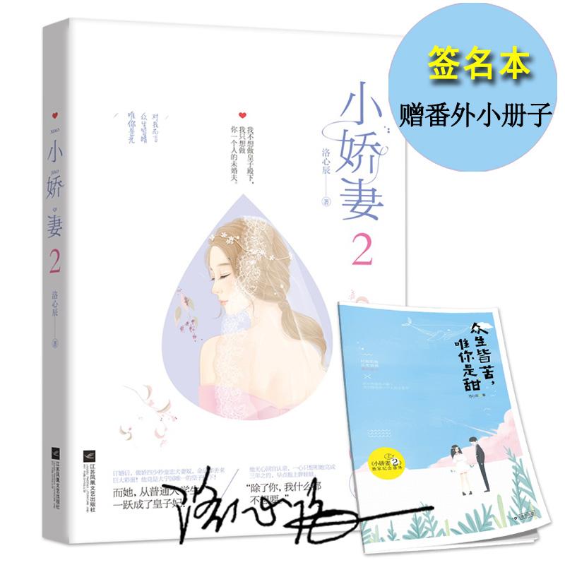 小娇妻2 限量1000册签名本+番外小册子!掌阅一线大神作家洛心辰,虐惨单身狗的暖甜力作。