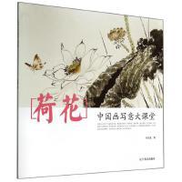 荷花(中国画写意大课堂)