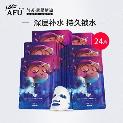 AFU阿芙 深层补水保湿精油面膜贴女收缩毛孔水润用精油开启护肤新时代~
