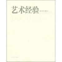 【正版二手书9成新左右】艺术经验 吴松,宋刚 河北美术出版社