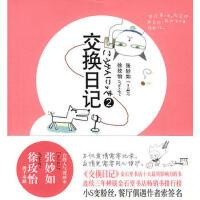 【二手书8成新】交换日记2 徐玫怡,张妙如 文化艺术出版社